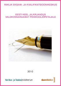 valdkonnaraamatud_est_pk2010
